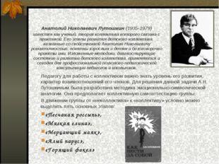 Анатолий Николаевич Лутошкин (1935-1979) известен как ученый, теория коллекти