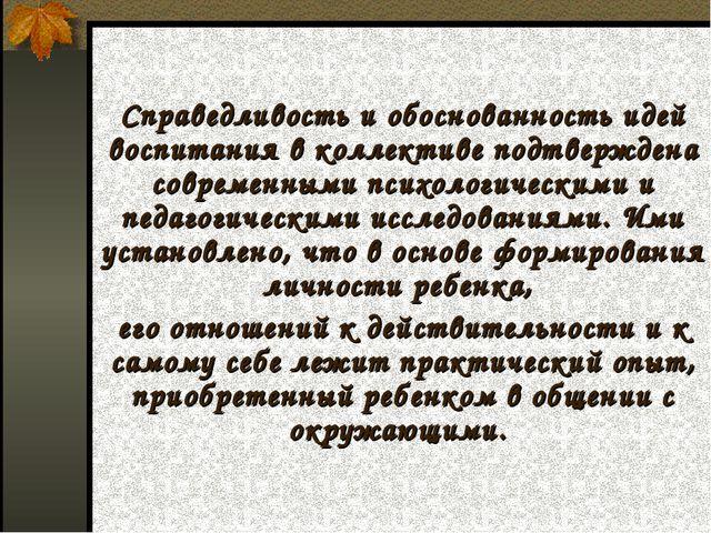 Справедливость и обоснованность идей воспитания в коллективе подтверждена сов...