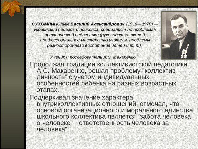 СУХОМЛИНСКИЙ Василий Александрович (1918—1970) — украинский педагог и психоло...
