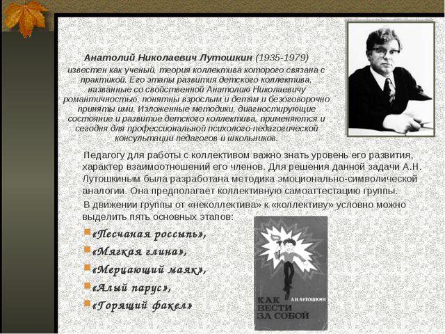 Анатолий Николаевич Лутошкин (1935-1979) известен как ученый, теория коллекти...