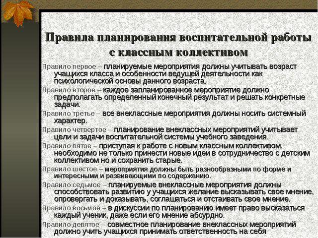Правила планирования воспитательной работы с классным коллективом Правило пер...