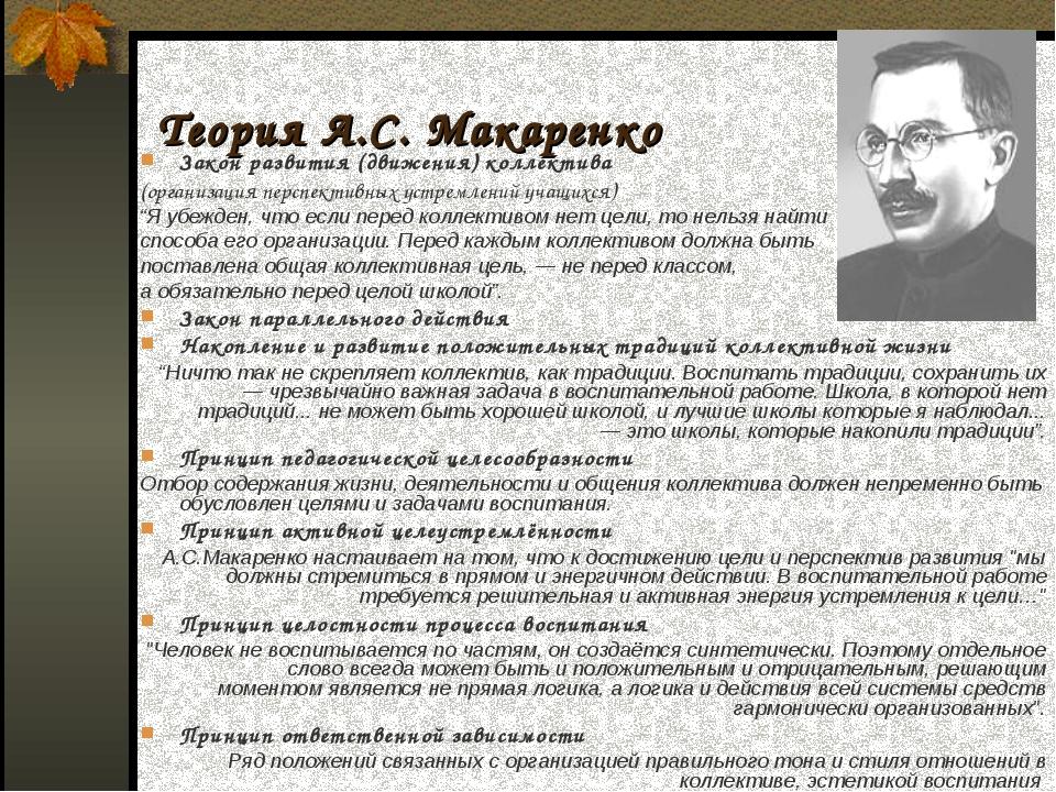Теория А.С. Макаренко Закон развития (движения) коллектива (организация персп...