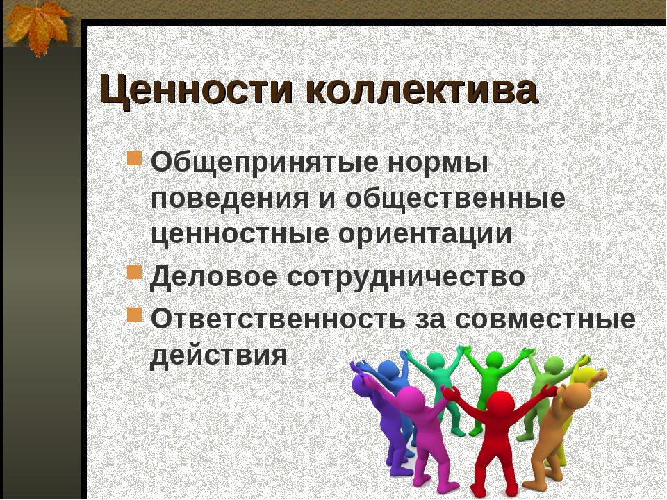 Ценности коллектива Общепринятые нормы поведения и общественные ценностные ор...