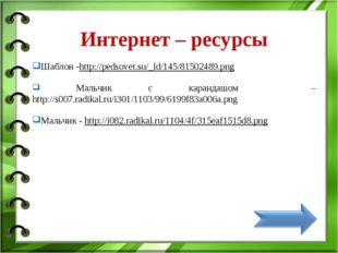 Интернет – ресурсы Шаблон -http://pedsovet.su/_ld/145/81502489.png Мальчик с