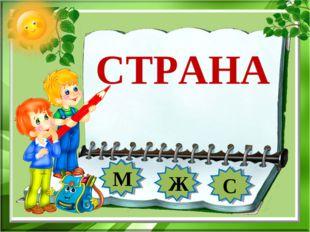 СТРАНА М Ж С