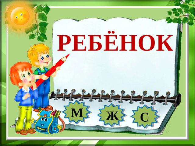 РЕБЁНОК М Ж С