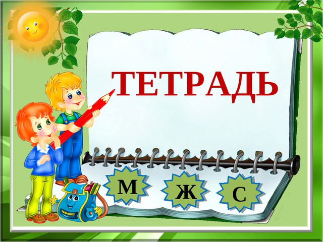 ТЕТРАДЬ М Ж С