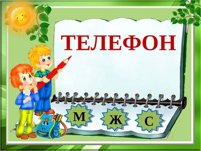 ТЕЛЕФОН М Ж С