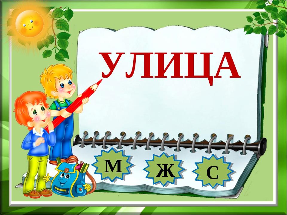 УЛИЦА М Ж С