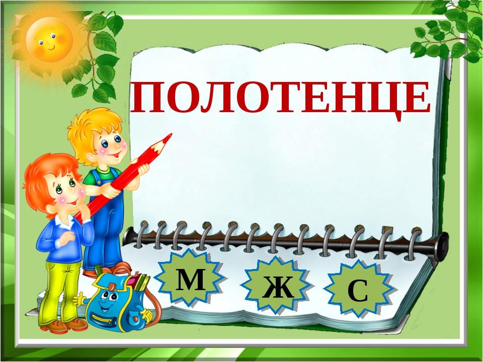 ПОЛОТЕНЦЕ М Ж С