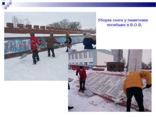 Уборка снега у памятника погибших в В.О.В.