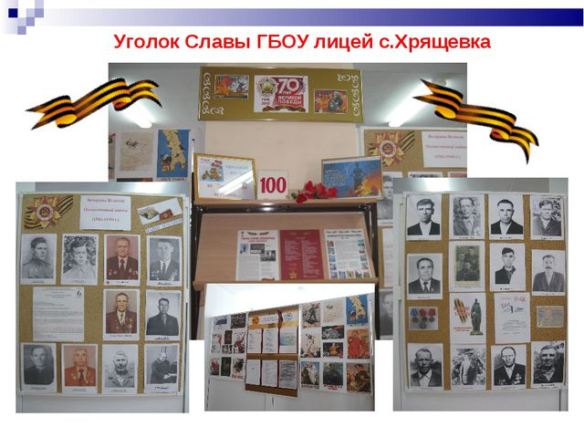 Уголок Славы ГБОУ лицей с.Хрящевка