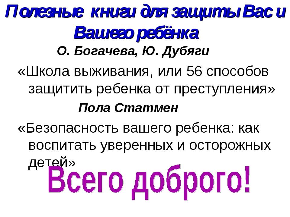 Полезные книги для защиты Вас и Вашего ребёнка О. Богачева, Ю. Дубяги «Школа...