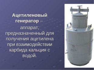 Ацетиленовый генератор – аппарат, предназначенный для получения ацетилена при