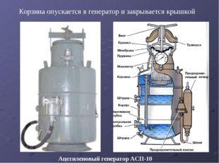 Корзина опускается в генератор и закрывается крышкой Ацетиленовый генератор А
