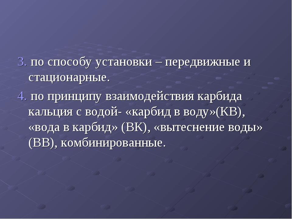 3. по способу установки – передвижные и стационарные. 4. по принципу взаимоде...