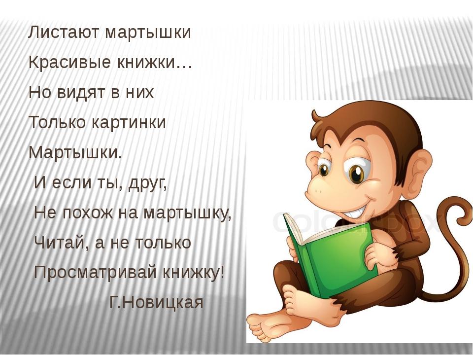 Листают мартышки Красивые книжки… Но видят в них Только картинки Мартышки. И...
