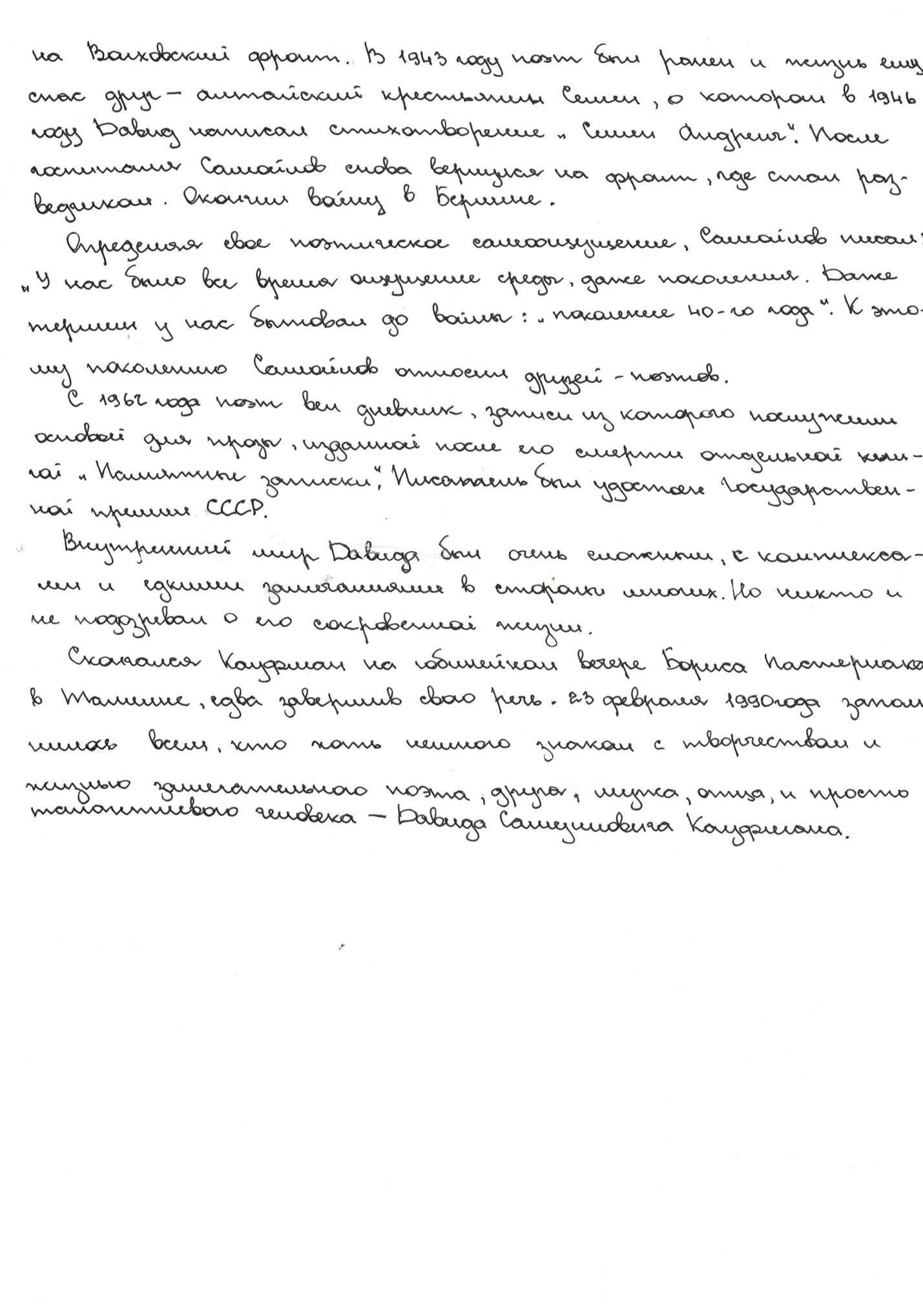 C:\Users\HP\Desktop\Агеева Вероника.11кл\CCI01012002_0002.jpg