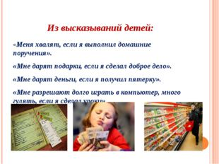 Из высказываний детей: «Меня хвалят, если я выполнил домашние поручения». «Мн