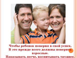 Чтобы ребенок поверил в свой успех, В это прежде всего должны поверить взросл