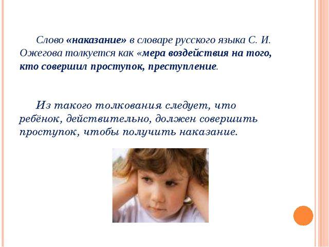 Слово «наказание» в словаре русского языка С. И. Ожегова толкуется как «мер...