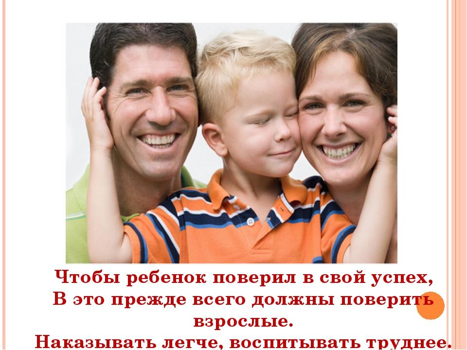 Чтобы ребенок поверил в свой успех, В это прежде всего должны поверить взросл...