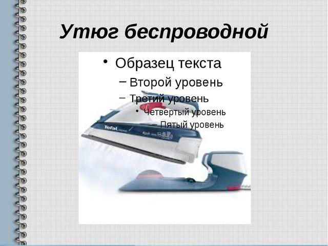 Утюг беспроводной