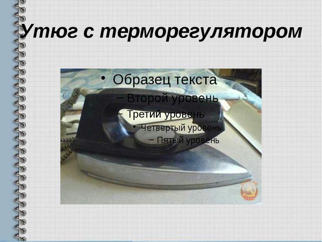 Утюг с терморегулятором
