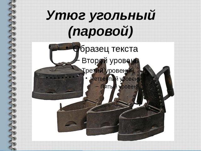 Утюг угольный (паровой)