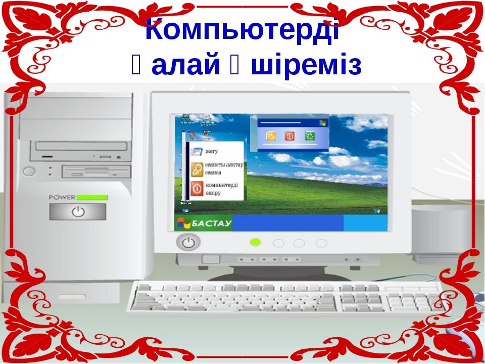 Компьютерді қалай өшіреміз