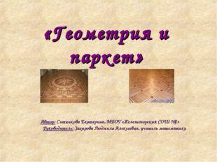 «Геометрия и паркет» Автор: Ситникова Екатерина, МБОУ «Железногорская СОШ №2»