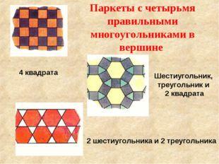Паркеты с четырьмя правильными многоугольниками в вершине 4 квадрата Шестиуг