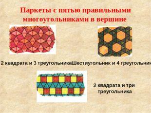 Паркеты с пятью правильными многоугольниками в вершине 2 квадрата и 3 треугол