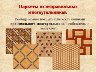 Паркеты из неправильных многоугольников Вообще можно покрыть плоскость копиям