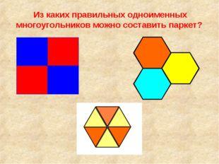 Из каких правильных одноименных многоугольников можно составить паркет?