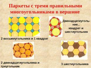 Паркеты с тремя правильными многоугольниками в вершине 3 шестиугольника 2 вос