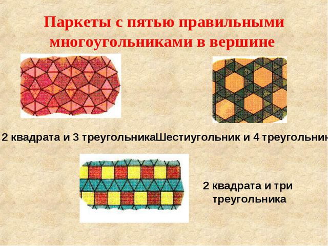 Паркеты с пятью правильными многоугольниками в вершине 2 квадрата и 3 треугол...
