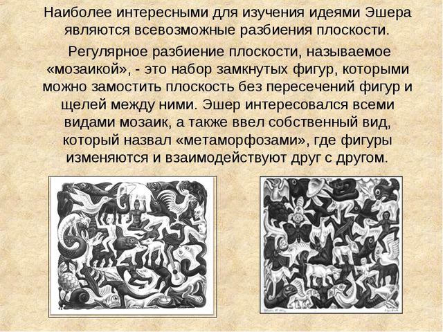 Наиболее интересными для изучения идеями Эшера являются всевозможные разбиен...