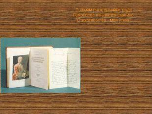 """О своём писательском труде Ломоносов отзывался скромно: """"Стихотворство - моя"""