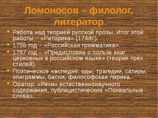Ломоносов – филолог, литератор Работа над теорией русской прозы. Итог этой ра