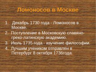 Ломоносов в Москве 1. Декабрь 1730 года - Ломоносов в Москве. 2. Поступление