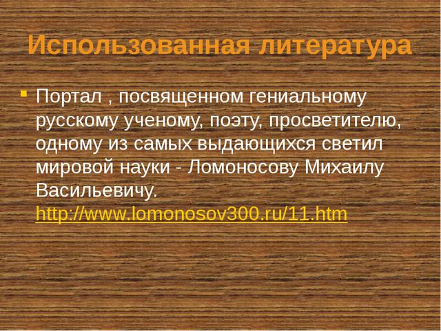 Использованная литература Портал , посвященном гениальному русскому ученому,...