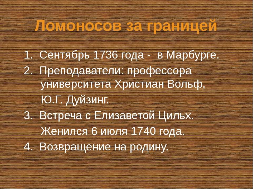 Ломоносов за границей 1. Сентябрь 1736 года - в Марбурге. 2. Преподаватели: п...