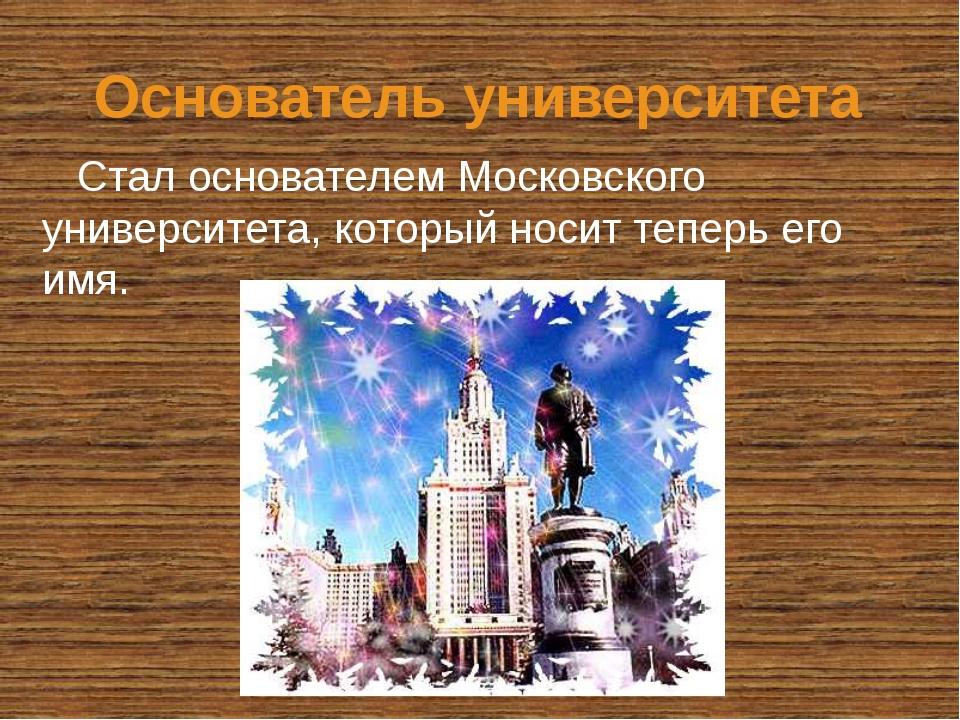 Основатель университета Стал основателем Московского университета, который но...