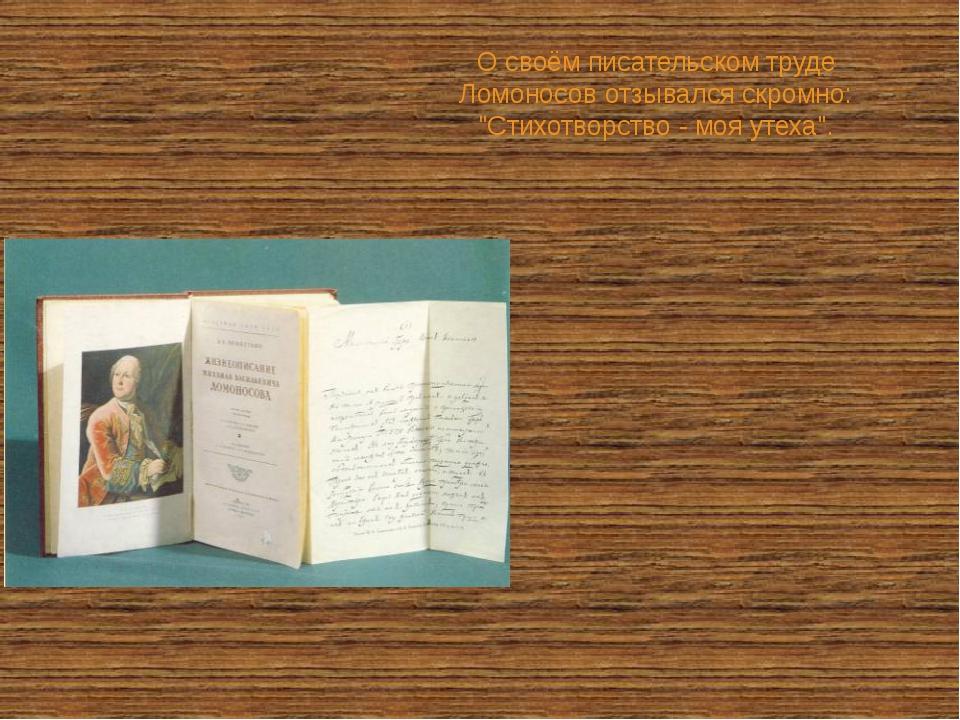 """О своём писательском труде Ломоносов отзывался скромно: """"Стихотворство - моя..."""