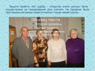 Защита проекта «Их судьбы – открытая книга школы» была осуществлена на празд