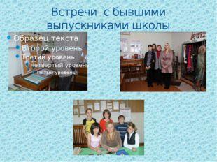 Встречи с бывшими выпускниками школы