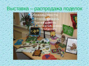 Выставка – распродажа поделок