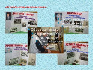 «Их судьбы-открытая книга школы»