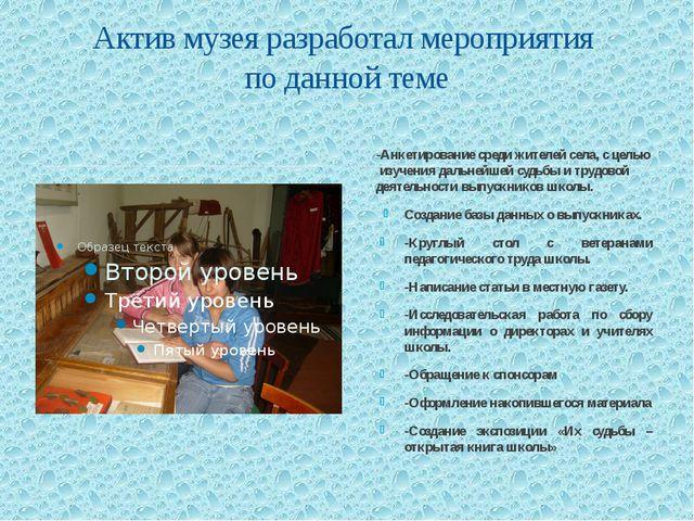 Актив музея разработал мероприятия по данной теме -Анкетирование среди жител...